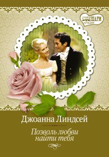 Линдсей Д. - Позволь любви найти тебя обложка книги