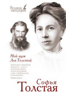 Толстая Софья - Мой муж Лев Толстой обложка книги