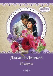 Подарок обложка книги