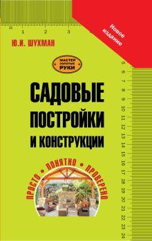 Шухман Ю.И. - Садовые постройки и конструкции обложка книги