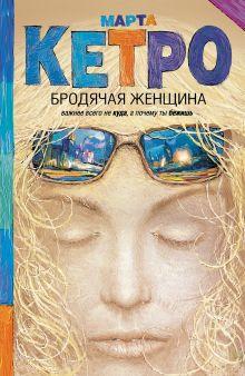 Кетро Марта - Бродячая женщина обложка книги