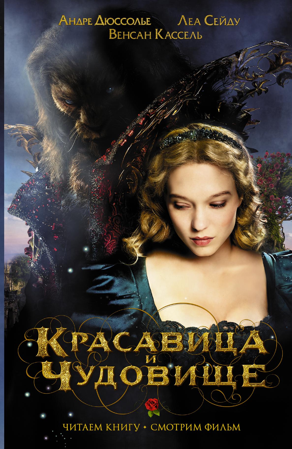 Рубио-Барро В. Красавица и чудовище красавица и чудовище dvd книга