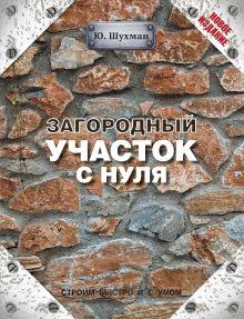 Шухман Ю.И. - Загородный участок с нуля обложка книги