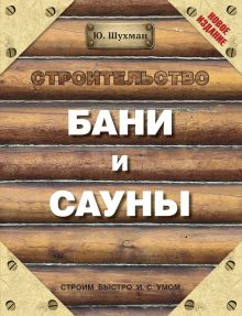 Шухман Ю.И. - Строительство бани и сауны обложка книги
