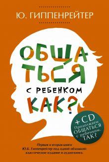 Гиппенрейтер Ю.Б. - Общаться с ребенком. Как? + CD обложка книги