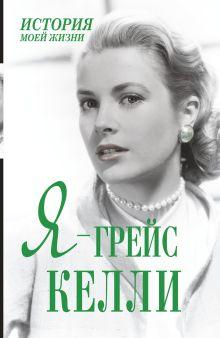 Мишаненкова Екатерина Александровна - Я - Грейс Келли обложка книги