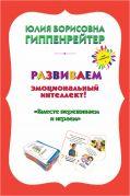Психологические игры и занятия с детьми