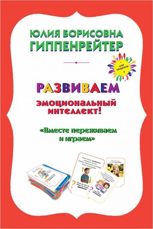 Психологические игры и занятия с детьми Гиппенрейтер Ю.Б.