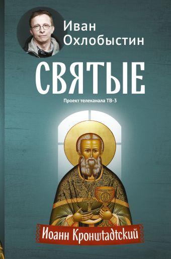 Иоанн Кронштадтский Охлобыстин Иван