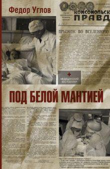 Углов Ф.Г. - Под белой мантией обложка книги