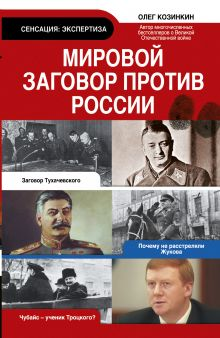 Козинкин О.Ю. - Мировой заговор против России обложка книги
