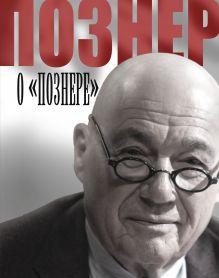 Познер В.В. - Познер о Познере обложка книги