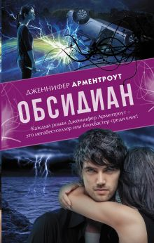 Арментроут Дженнифер - Обсидиан обложка книги
