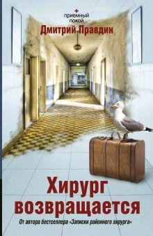 Правдин Е.В. - Хирург возвращается обложка книги