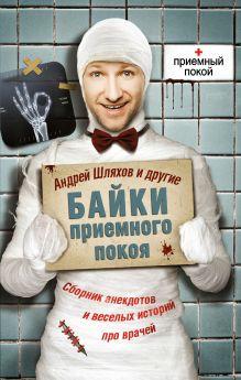 Шляхов А.Л. - Байки приемного покоя обложка книги