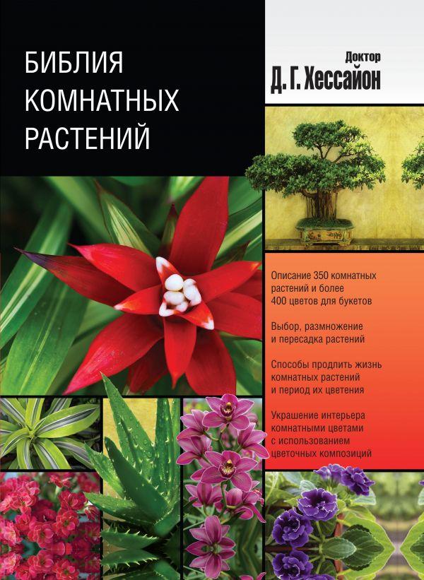 Библия комнатных растений Хессайон Д.Г.