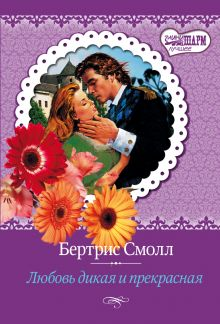 Любовь дикая и прекрасная обложка книги
