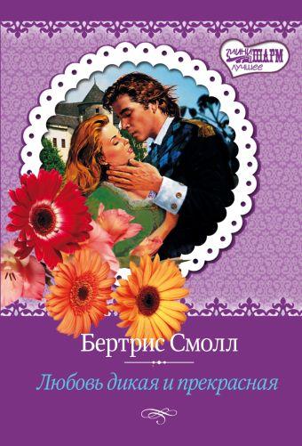 Любовь дикая и прекрасная Смолл Б.