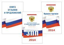 - Книга отзывов и предложений, Закон о защите прав потребителей, Правила торговли (комплект) обложка книги