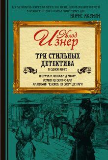 Изнер Клод - Три стильных детектива в одной книге обложка книги