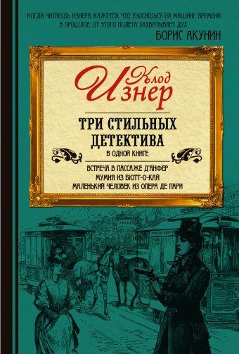 Три стильных детектива в одной книге Изнер Клод