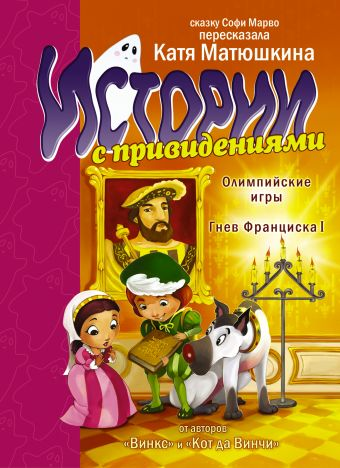 Истории с привидениями. Олимпийские Игры. Гнев Франциска I Матюшкина К.