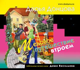 Медовое путешествие втроем (на CD диске) Донцова Д.А.