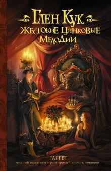Кук Г. - Жестокие цинковые мелодии обложка книги