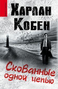 Кобен Х. - Скованные одной цепью обложка книги