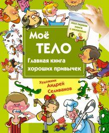 Селиванов А.А. - Мое тело. Главная книга хороших привычек обложка книги