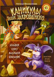 Каникулы Теши Закроватного обложка книги