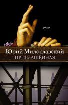 Милославский Ю.Г. - Приглашенная' обложка книги