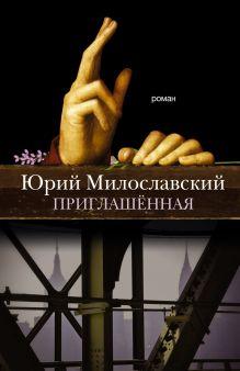 Милославский Ю.Г. - Приглашенная обложка книги