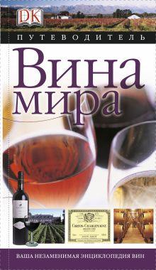 . - Вина мира обложка книги