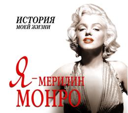 Я - Мерилин Монро  (на CD диске) Мишаненкова
