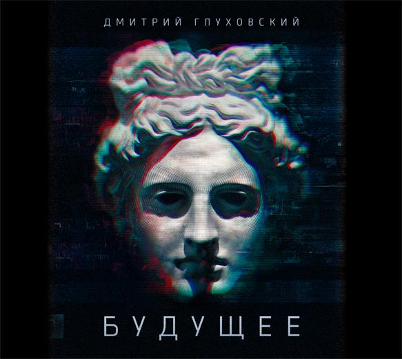 Будущее Глуховский Д.А.