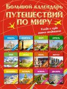 Большой календарь путешествий по миру. Куда и когда отдыхать на каждый месяц года