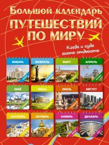 Блохина И.В. - Большой календарь путешествий по миру. Куда и когда отдыхать на каждый месяц года обложка книги
