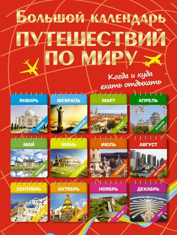 Большой календарь путешествий по миру. Куда и когда отдыхать на каждый месяц года Блохина И.В.