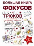 Большая книга фокусов и трюков