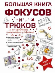 Торманова А.С. - Большая книга фокусов и трюков обложка книги