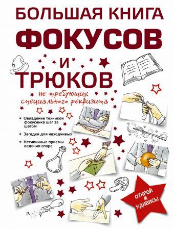 Большая книга фокусов и трюков Торманова А.С.