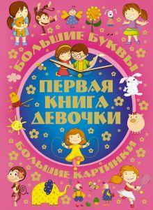 . - Первая книга девочки обложка книги