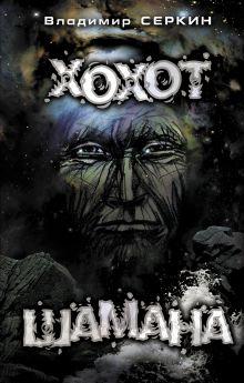 Серкин В. - Хохот шамана обложка книги