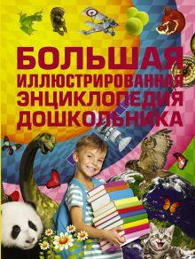 . - Большая иллюстрированная энциклопедия дошкольника обложка книги