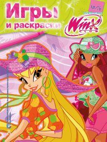 Winx - Winx Club. Игры и раскраски №16 обложка книги