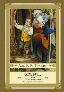 Толкин Д.Р.Р. - Хоббит, или туда и обратно обложка книги