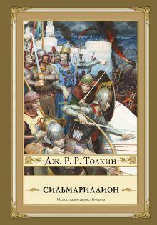 Сильмариллион обложка книги