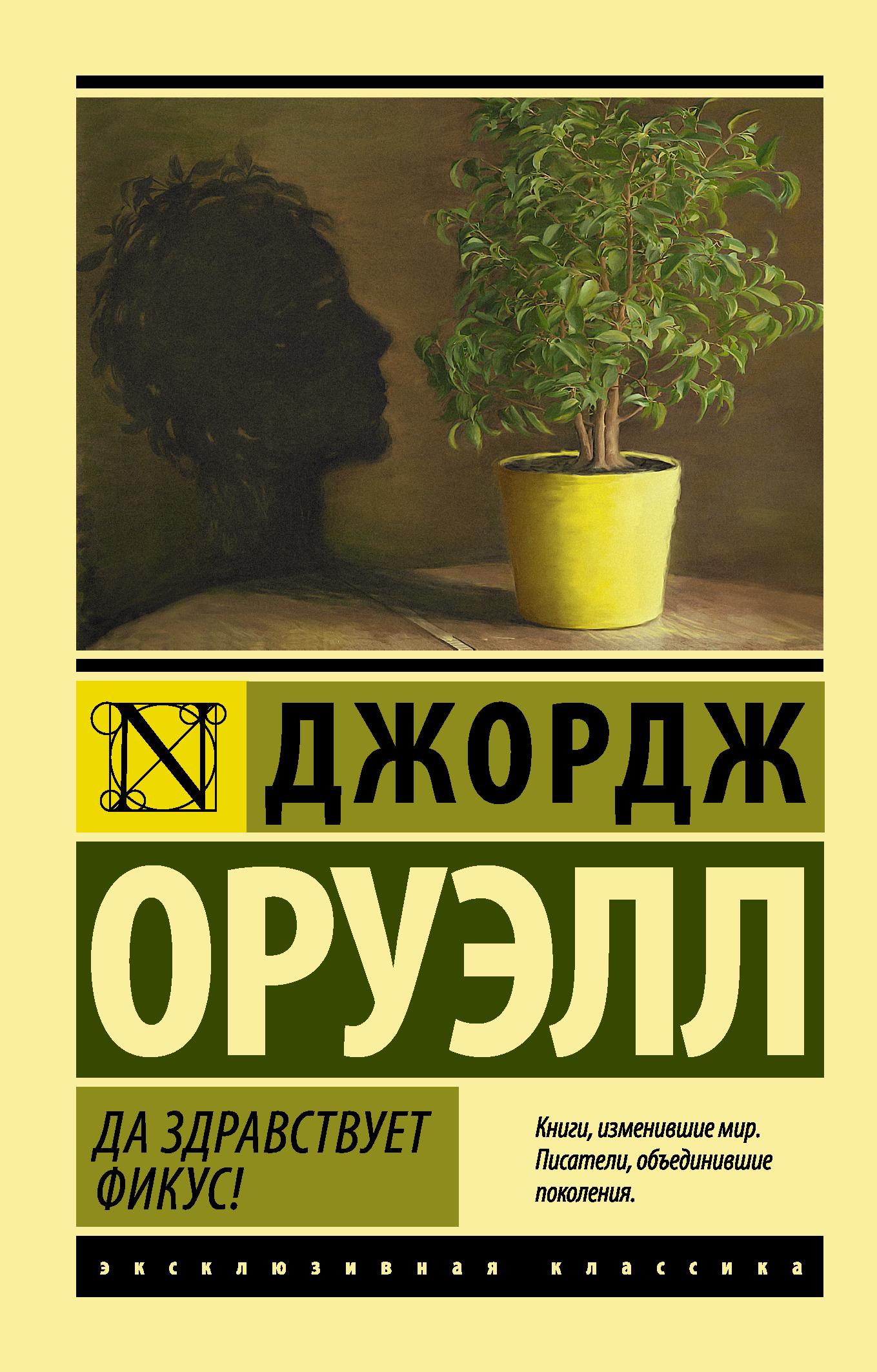 Оруэлл Д. Да здравствует фикус! растение фикус пумила уайт санни д 9