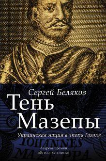 Беляков Сергей Станиславович - Тень Мазепы: украинская нация в эпоху Гоголя обложка книги